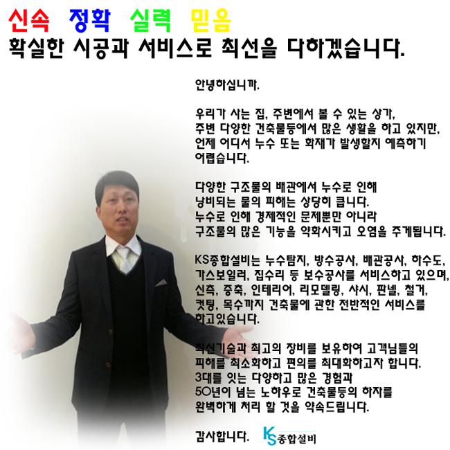 KS_인사말.png
